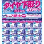 オープン記念キャンペーン 第2弾!!