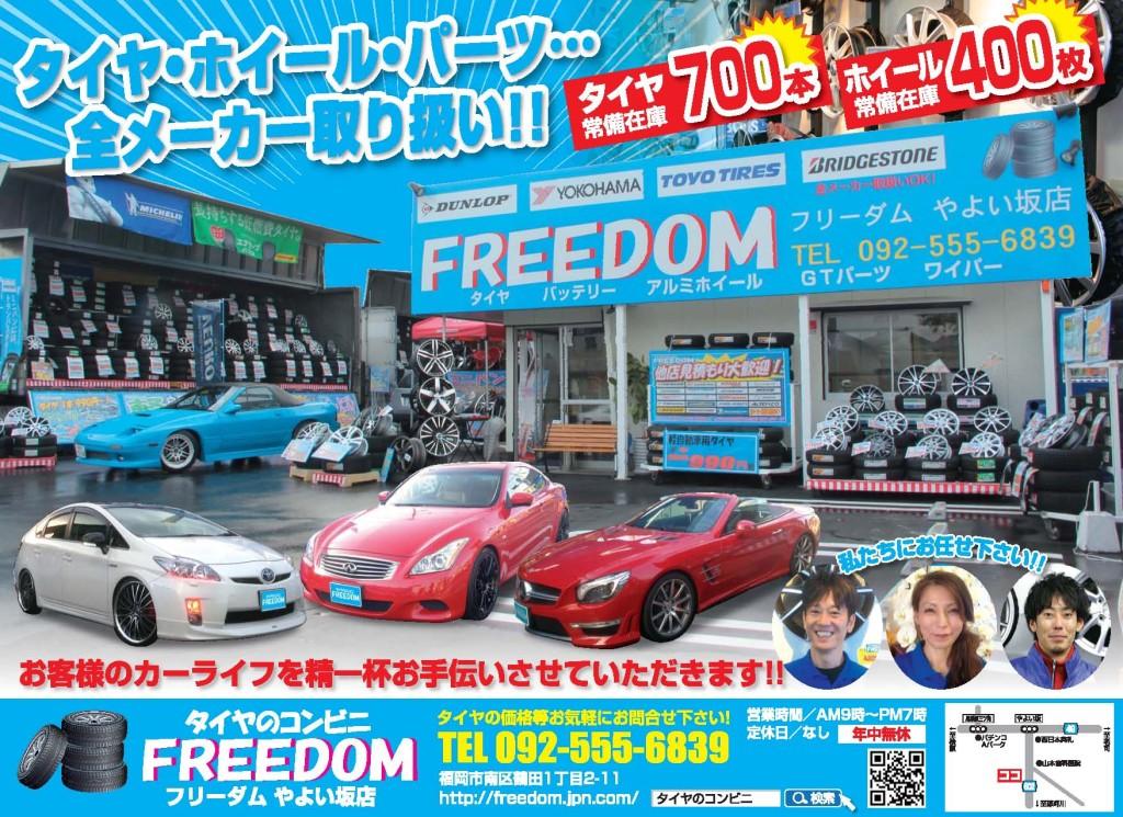 FREEDOM_15.02_o