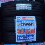 TOYO TIRES プロクセス CF2 225/65R17
