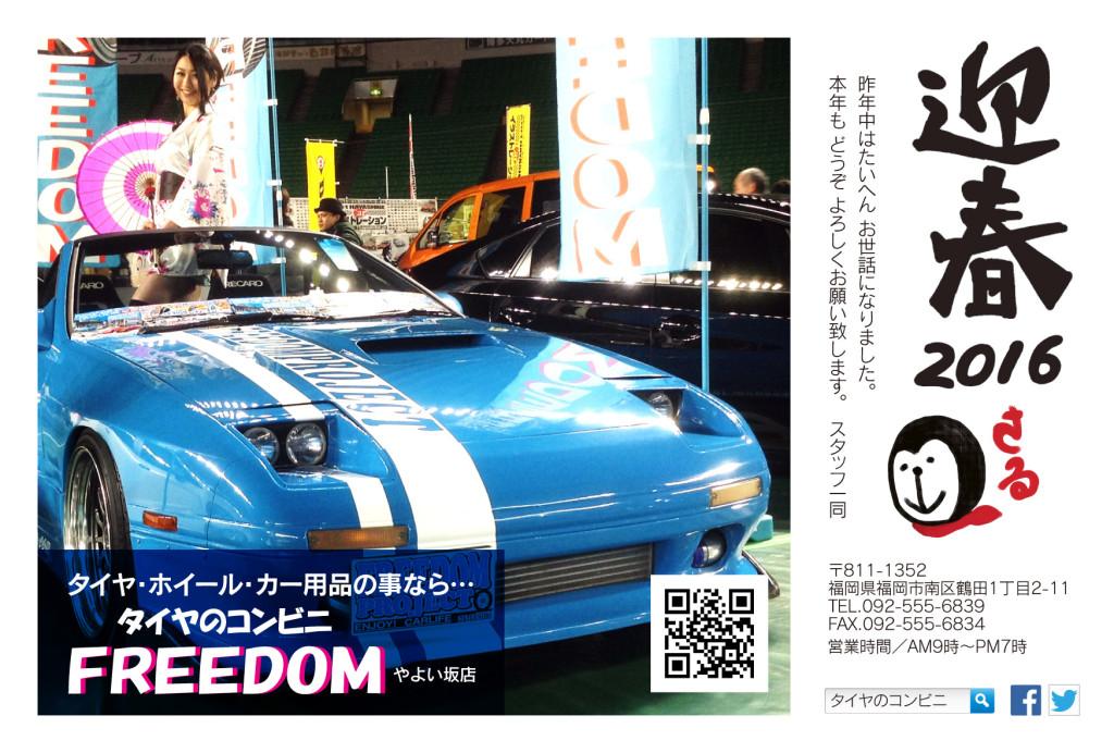 freedom_A