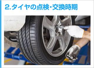 タイヤの豆知識